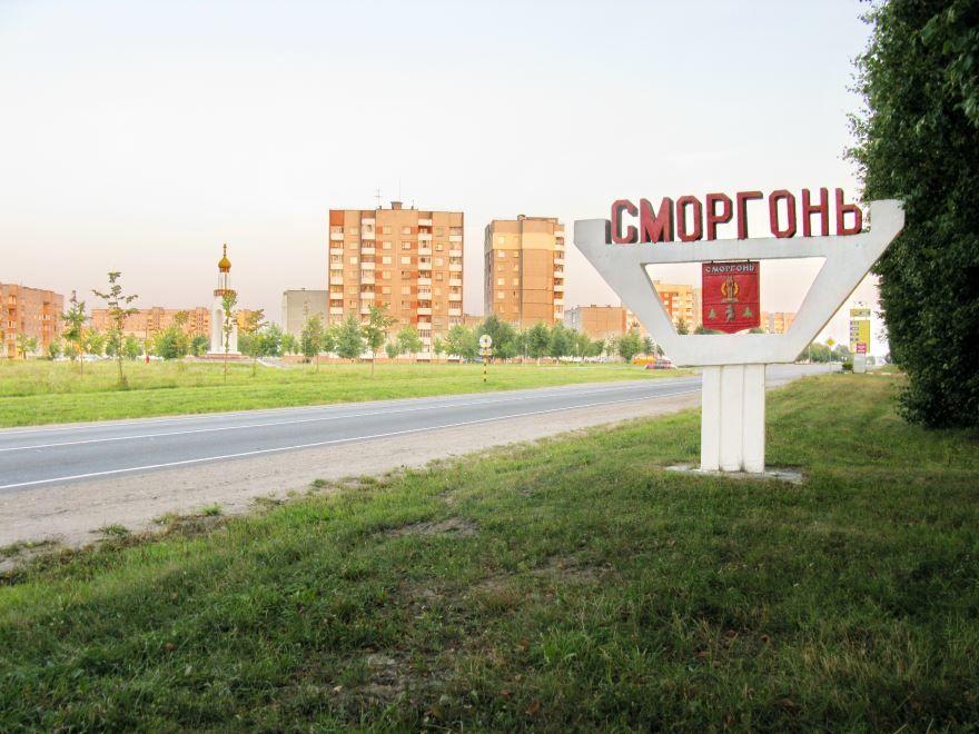 Стела город Сморгонь Беларуссия