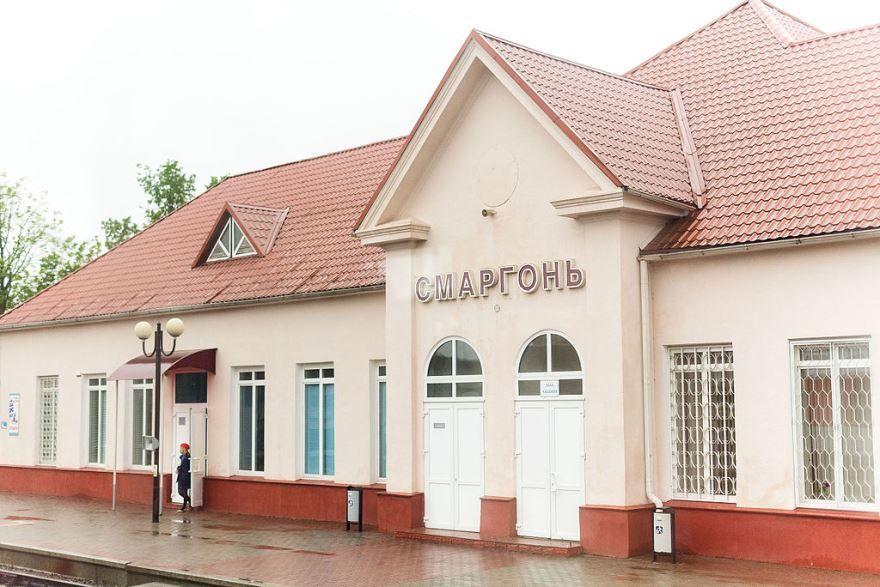 Железнодорожный вокзал город Сморгонь 2019
