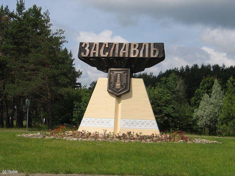 Стела город Заславль Белоруссия