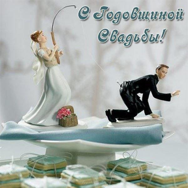 1 годовщина Свадьбы прикольная открытка
