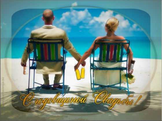 С годовщиной Свадьбы прикольные открытки
