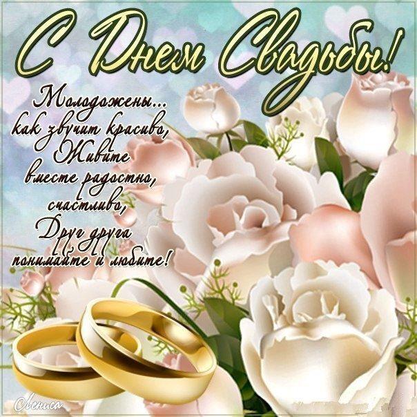 Короткие поздравления со свадьбой в стихах красивые лучшие фото 743