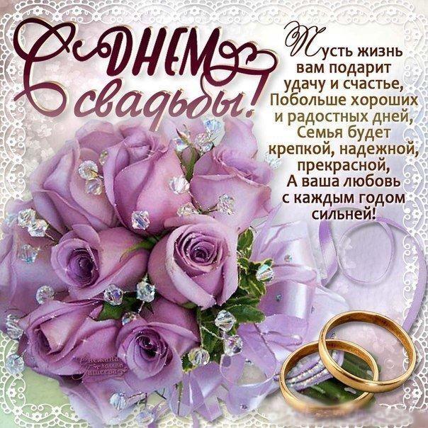 Поздравление молодоженов С Днем Свадьбы