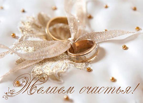 Поздравление молодоженов со Свадьбой