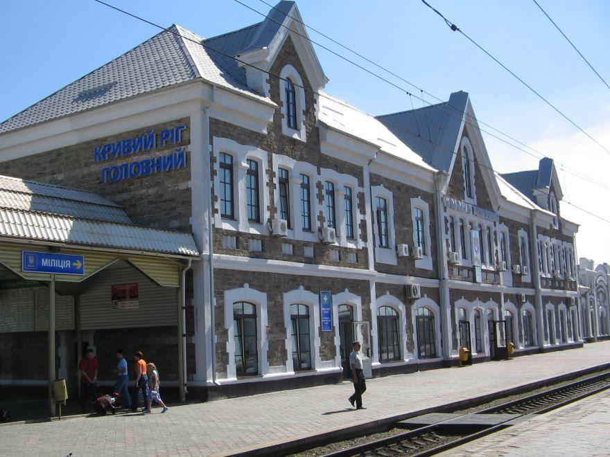Железнодорожный вокзал город Кривой Рог 2018