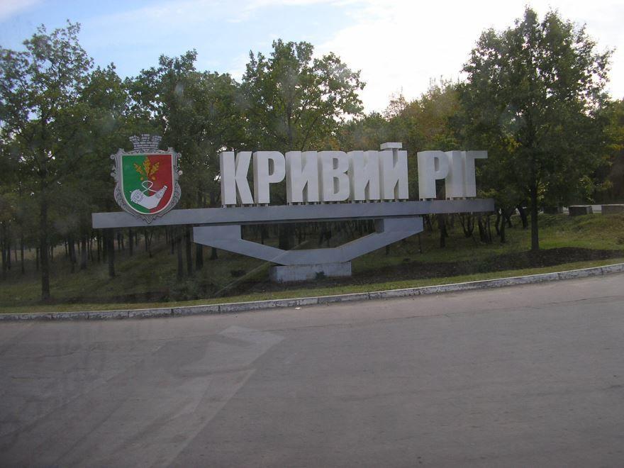 Стела город Кривой Рог