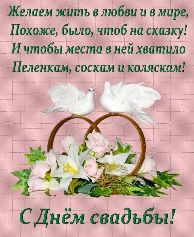 Трогательное поздравление С Днем Свадьбы в стихах