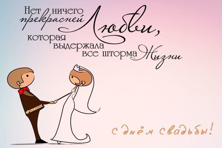 избран креативные поздравления в день свадьбы гостиница украина оказывается