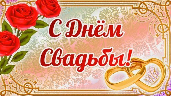 Поздравление С Днем Свадьбы своими руками