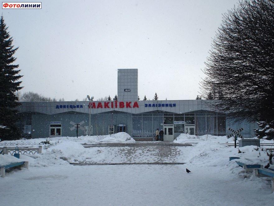 Железнодорожный вокзал город Макеевка 2018
