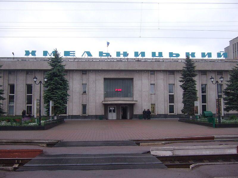 Железнодорожный вокзал город Хмельницкий 2018