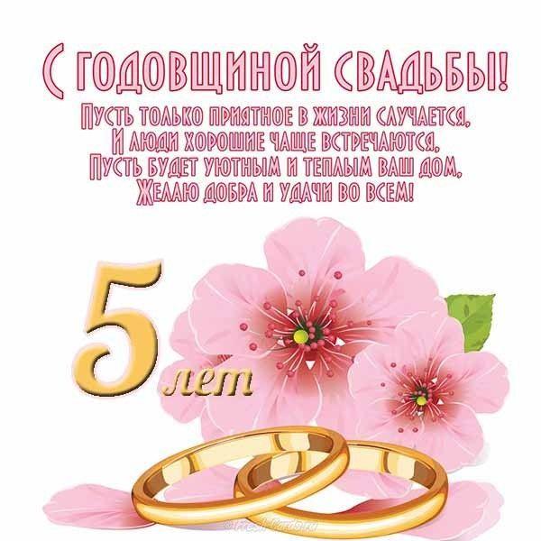 Поздравление с годовщиной Свадьбы 5 лет