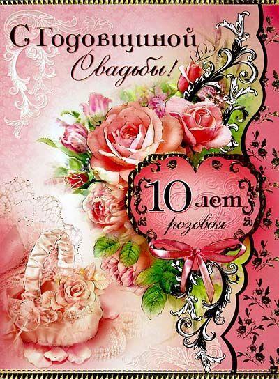 Открытка с годовщиной свадьбы 10 лет детям, поздравления днем рождения