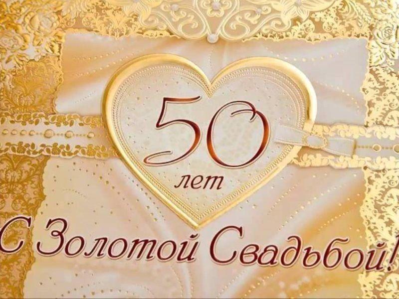 Новым, открытка 50 летие свадьбы
