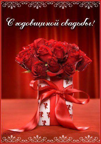 Поздравление на свадьбу, букет роз