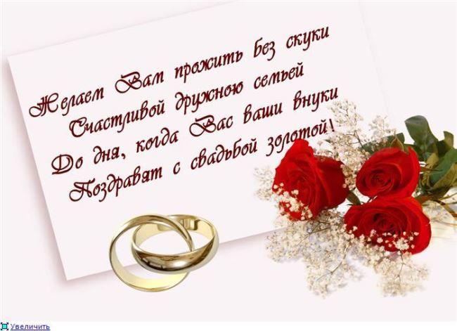 Поздравление на свадьбу, цветы и кольца
