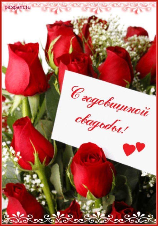 Поздравление на свадьбу, букет цветов