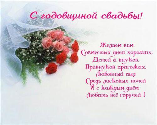 Поздравление на свадьбу, букет
