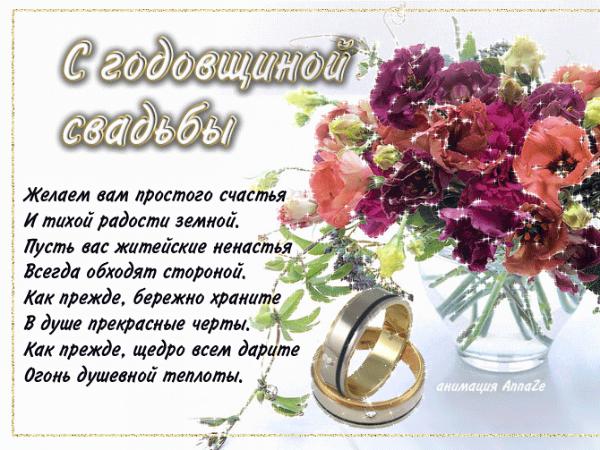Поздравление на свадьбу со стихотворением