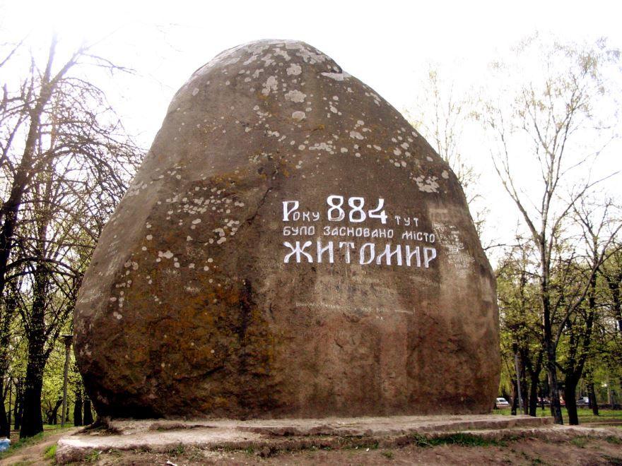 Скачать онлайн бесплатно лучшее фото достопримечательности города Житомир в хорошем качестве