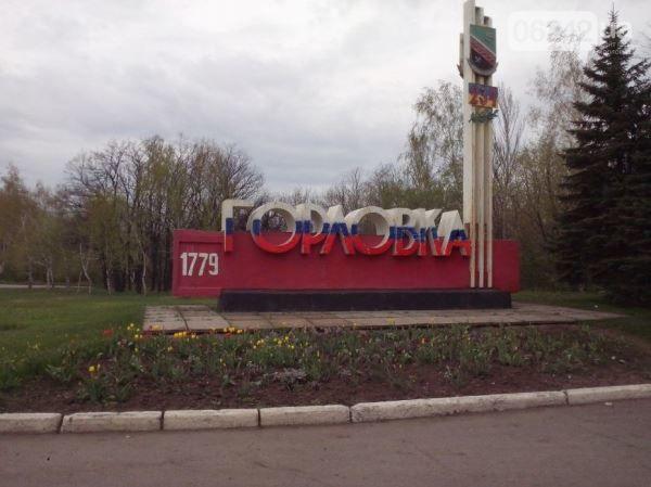 Стела город Горловка