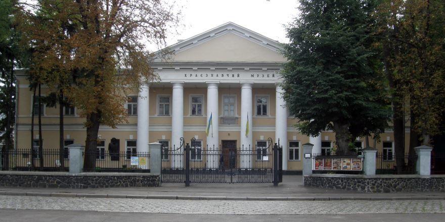 Краеведческий музей город Ровно