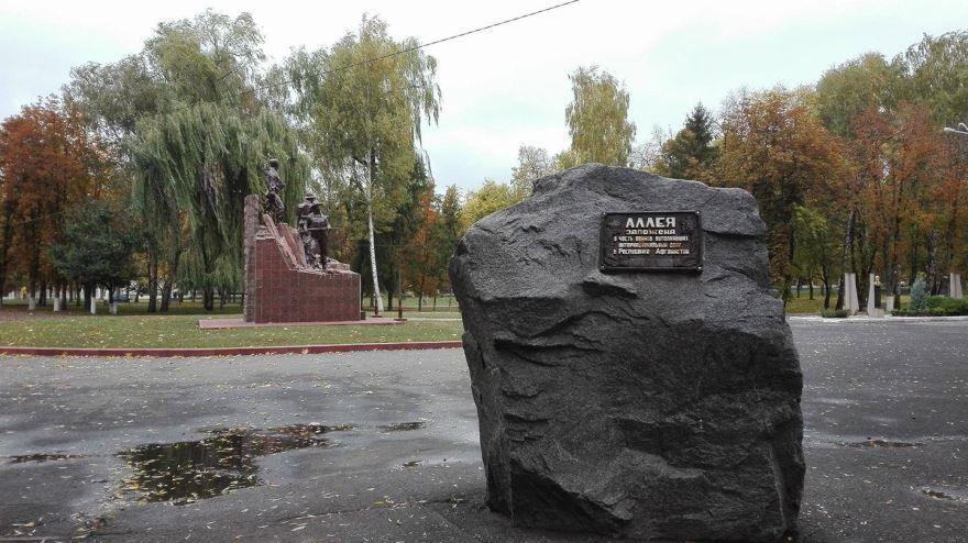 Памятный камень в парке Воинов интернационалистов город Кременчуг