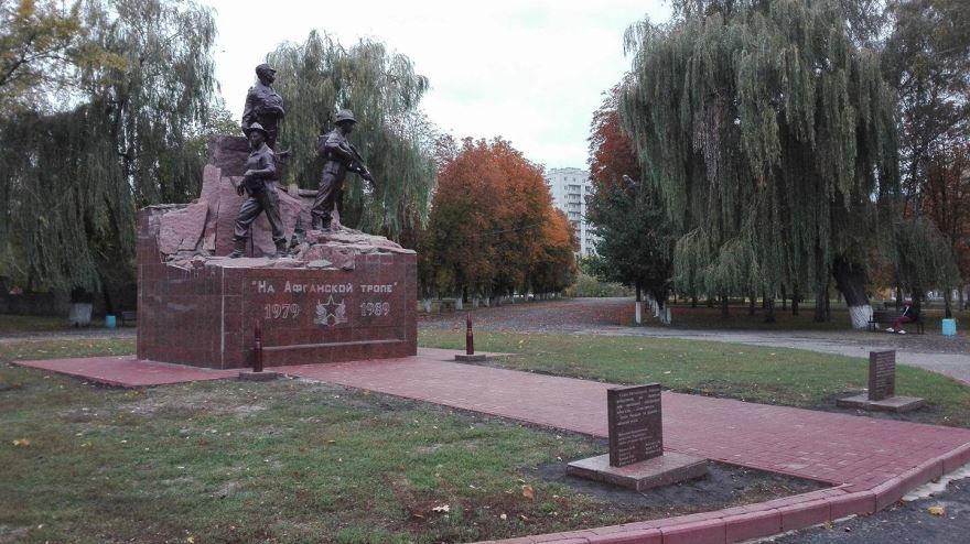 Памятник Воинам интернационалистам город Кременчуг