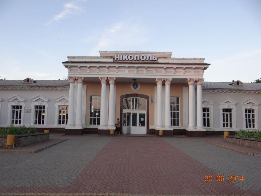 Железнодорожный вокзал город Никополь