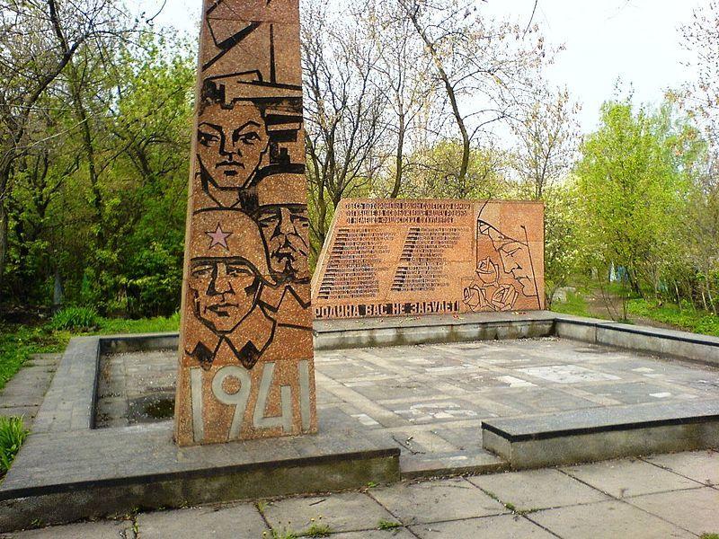 Мемориал город Алчевск