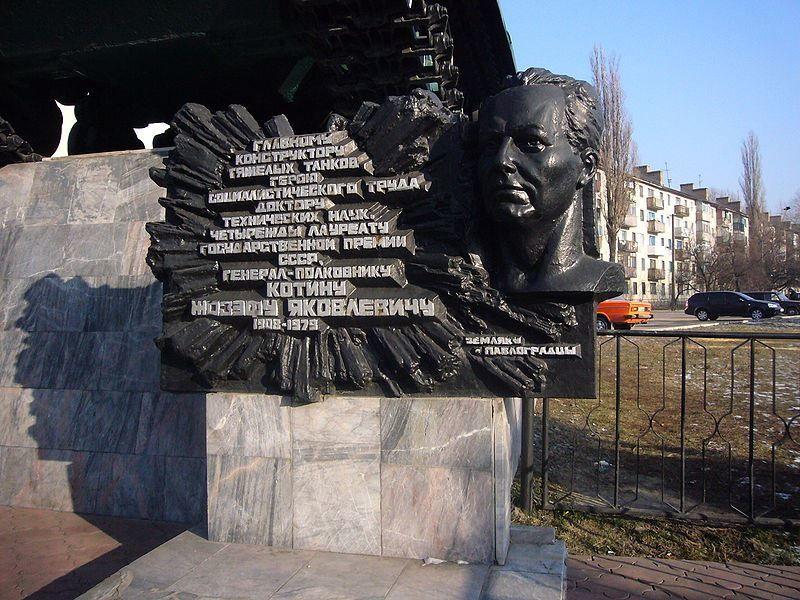Памятник Котину главному конструктору тяжелых танков город Павлоград