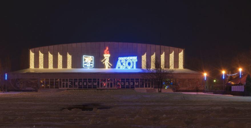 Ледовый дворец город Северодонецк