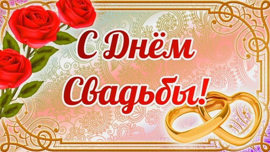 Красивая открытка поздравление со Свадьбой