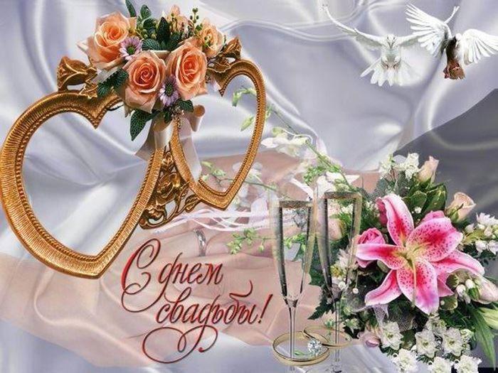 Открытка поздравление со Свадьбой
