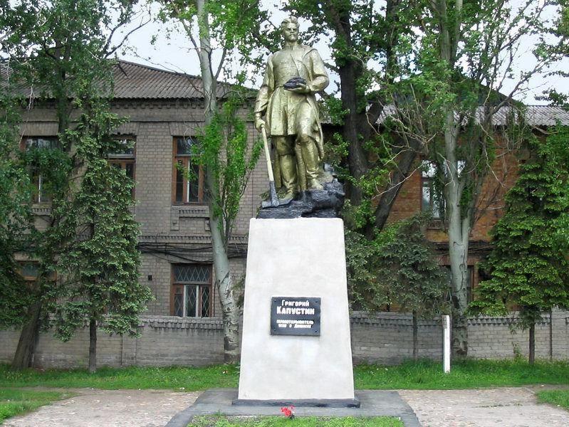 Скачать онлайн бесплатно лучшее фото достопримечательности города Лисичанск в хорошем качестве