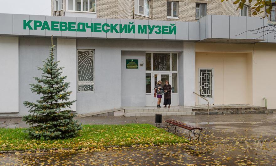 Краеведческий музей город Лисичанск