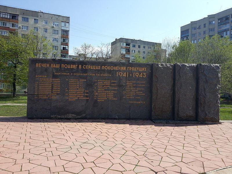 Мемориал Защитников города город Лисичанск