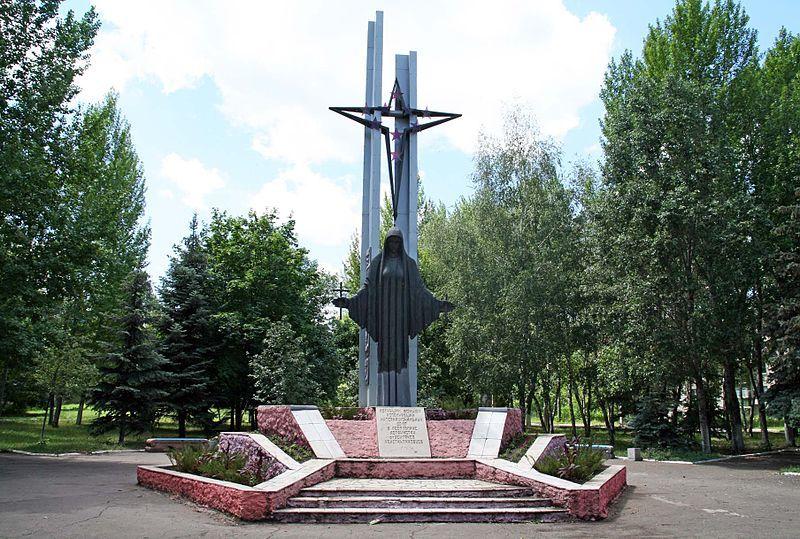 Памятник жертвам Афганистана город Константиновка
