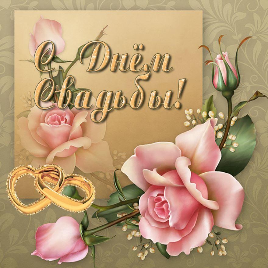 Поздравление с датой свадьбы открытки