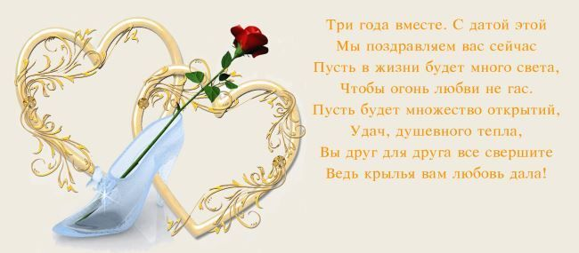 Поздравления жене со свадьбой от мужа , стихотворение