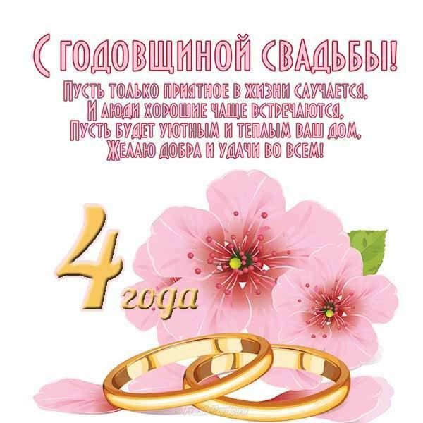 Поздравление с четвертым годом свадьбы