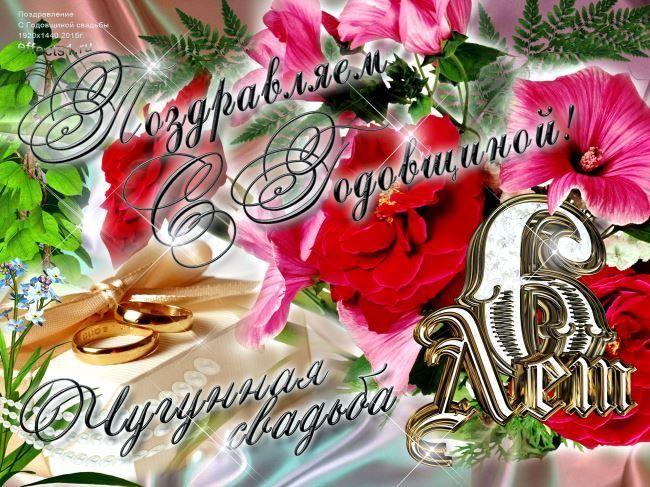 Поздравление с шестым годом свадьбы