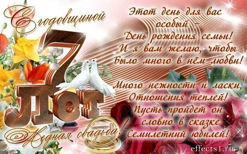 Поздравление с седьмым годом свадьбы