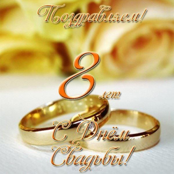 Поздравление с восьмым годом свадьбы