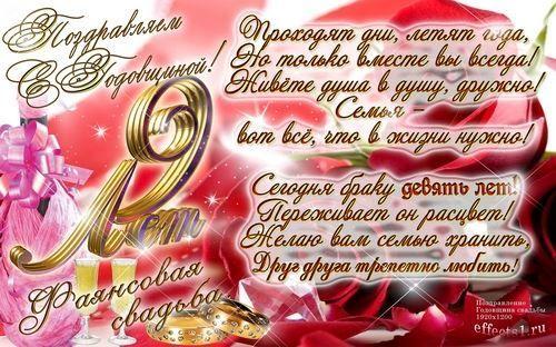 Поздравление с девятым годом свадьбы