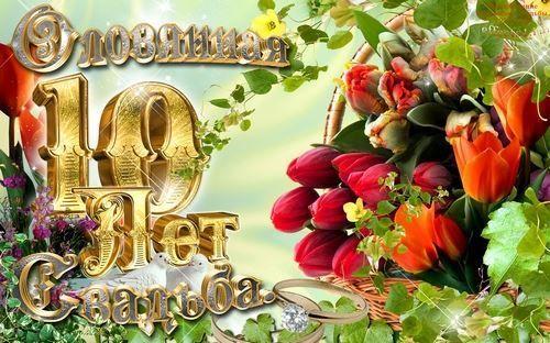 Поздравление с десятым годом свадьбы