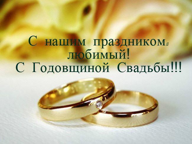 Красивое поздравление мужа с днем свадьбы 68
