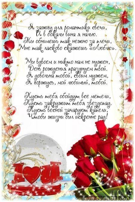 Поздравления мужу с годовщиной, стихотворение