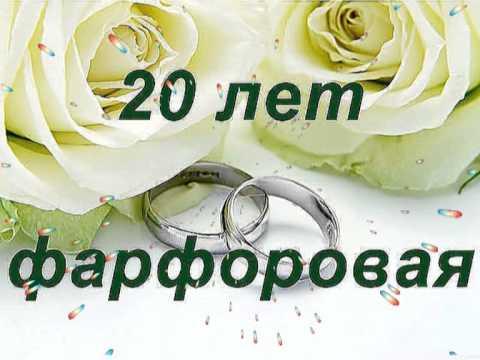 20 лет Свадьбы открытки