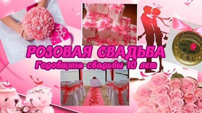 10 лет, розовая свадьба